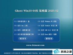 深度技术Windows10 精英春节装机版64位 v2020.02