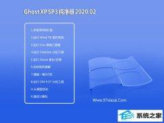 深度技术WinXP 热门春节纯净版 v2020.02