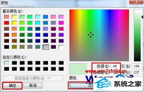 """选择""""添加到自定义颜色"""""""