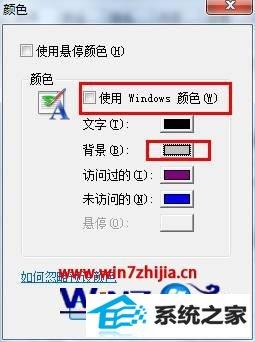"""取消勾选""""使用windows颜色"""""""