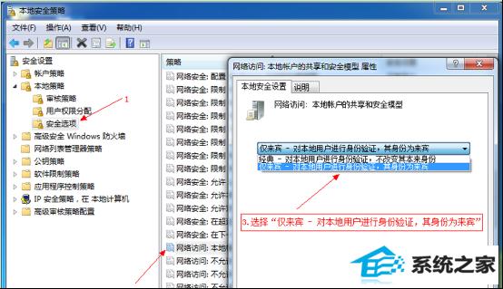 win8系统局域网共享无法访问怎么办 三联