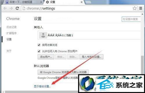 win8系统Chrome浏览器不会自动记录保存用户名和密码的解决方法