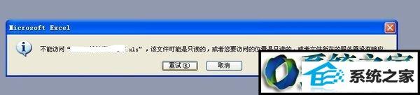 """win8系统旗舰版打开xLs文件提示""""无法访问,该文件可能已损坏""""的解决方法"""