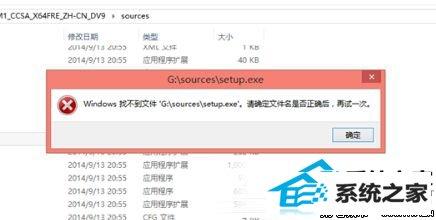 win8 32上安装win8 64位时运行sETUp提示找不到文件 三联