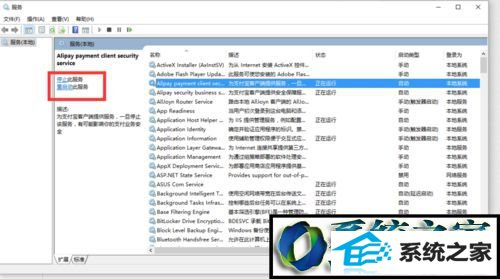 win8系统打开服务管理页面的操作方法