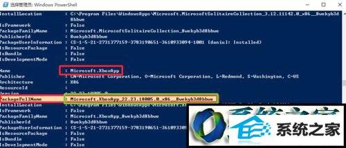 win8系统卸载xbox应用的操作方法