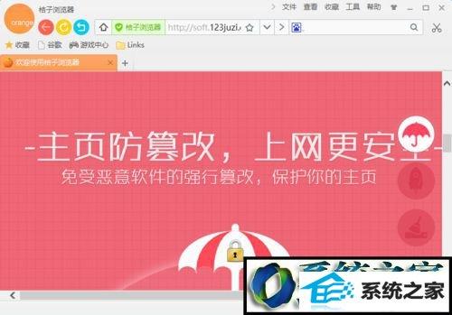win8系统安装桔子浏览器的操作方法