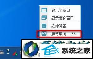 win8系统设置有道词典取词快捷键的操作方法