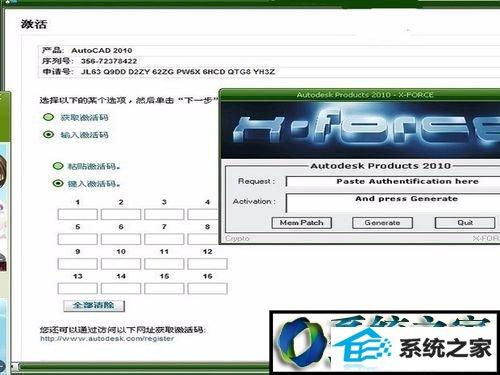 win8系统获取cad2007激活码的操作方法