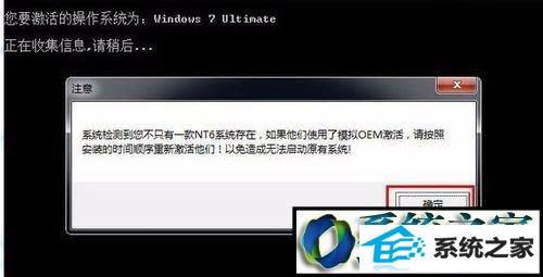 win8系统一直提示是盗版的解决方法