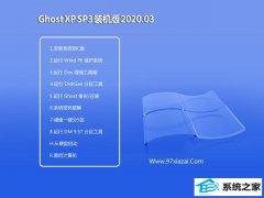系统之家WindoXP  珍藏装机版 v2020.03