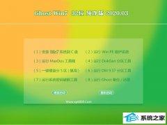 系统之家W7 官网纯净版 v2020.03(32位)