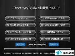 系统之家Win8.1 绝对纯净版 v2020.03(64位)