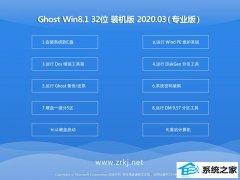 系统之家Win8.1 Ghost 32位 专业装机版 v2020.03