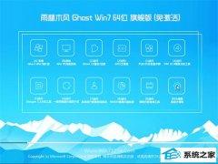 雨林木风Windows7 可靠装机版64位 2021.04