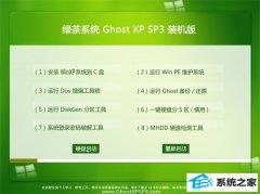 绿茶系统Ghost WinXP 极速装机版 2021.04