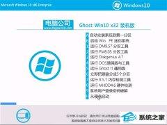 电脑公司Ghost Win10 32位 推荐装机版 2021.04
