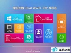 番茄花园Windows8.1 32位 推荐纯净版 2021.04