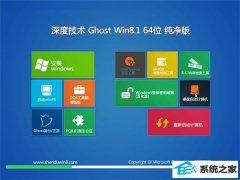 深度技术Win8.1 老机纯净版 2021.04(64位)