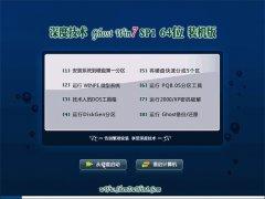 深度技术Windows7 64位 官网装机版 2021.06