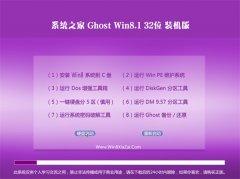 系统之家Ghost Win8.1 32位 增强装机版 2021.06