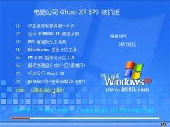 电脑公司Windows xp 典藏装机版 2021.06