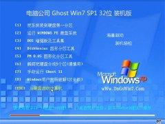 电脑公司Ghost Win7 32位 专用装机版 2021.06