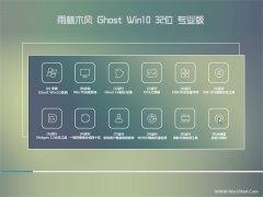 雨林木风Windows10 安全装机版32位 2021.06