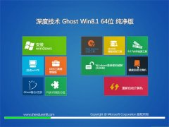 深度技术Ghost Win8.1 64位 专业纯净版 2021.06
