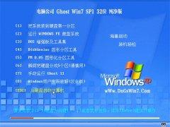 电脑公司Win7 32位 专用纯净版 2021.06