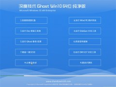 深度技术Win10 64位 特别纯净版 2021.06