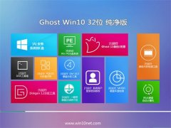 通用系统Win10 32位 办公纯净版 2021.06