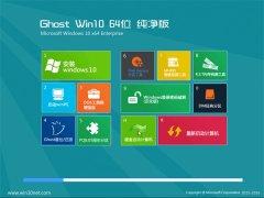 通用系统Windows10 64位 纯净纯净版 2021.06